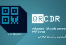 تصویر اسکریپت بارکد ساز QR به صورت واکنش گرا QRcdr