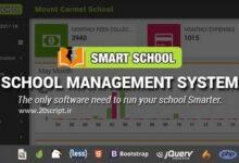 تصویر اسکریپت سیستم مدیریت مدرسه Smart School نسخه ۶٫۲٫۰