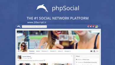 تصویر اسکریپت ایجاد شبکه اجتماعی مشابه فیسبوک phpSocial