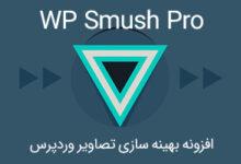 تصویر افزونه فارسی بهینه سازی تصاویر وردپرس WP Smush Pro نسخه ۳٫۸٫۷