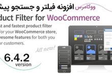 تصویر افزونه فیلتر و جستجو پیشرفته WooCommerce Product Filter ووکامرس نسخه ۸٫۱٫۱