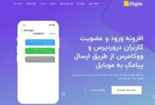 تصویر افزونه فارسی ورود و عضویت با شماره موبایل در وردپرس و ووکامرس دیجیت Digits نسخه ۷٫۸